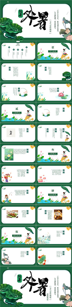 中国风荷叶简约节气介绍处暑动态PPT模板