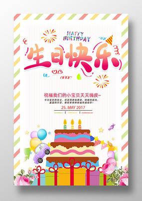 白卡通蛋糕生日快乐海报