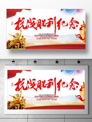 大气抗战胜利纪念日展板设计