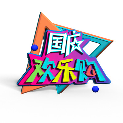 国庆欢乐购3D字体设计
