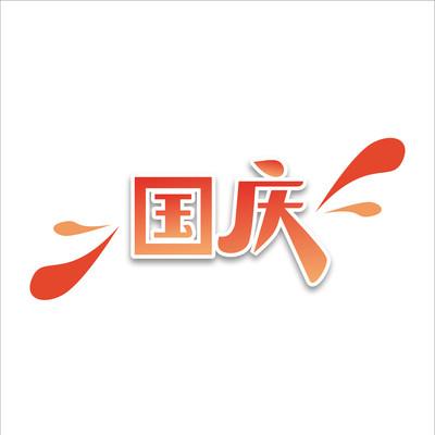 橘红渐变国庆变形字元素