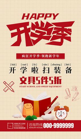 开学季促销宣传海报设计