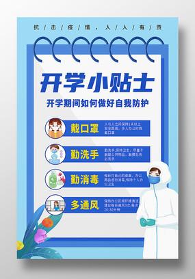 开学小贴士开学季疫情宣传海报设计