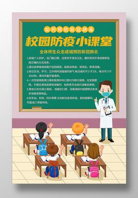 卡通风校园防疫小课堂宣传海报