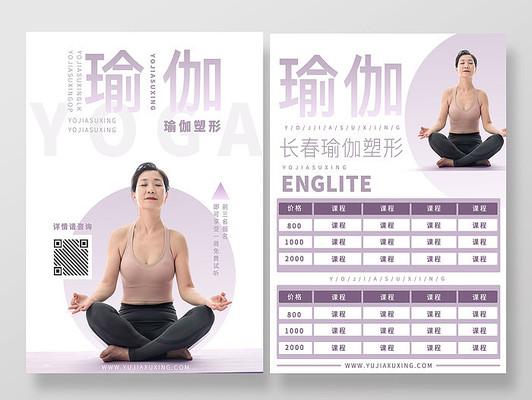 女子瑜伽塑形宣传单页