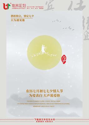 七月七情人节海报