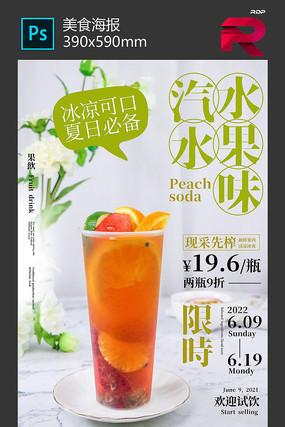 水果味冷饮海报