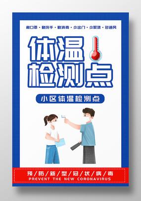 体温检测点疫情防控海报设计