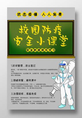 校园防疫安全小课堂宣传海报设计