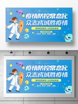 校园社区疫情防控宣传海报设计