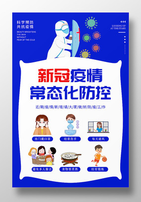 新冠疫情常态化防控海报设计