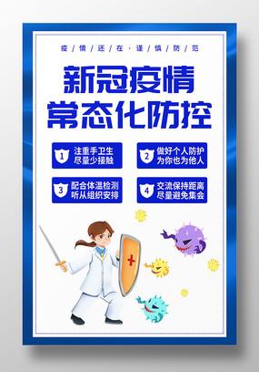 新冠疫情常态化防控宣传海报设计