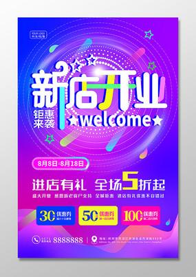 原创新店开业商场盛大开业海报设计