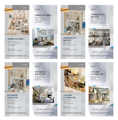 中式地产价值点微信系列海报