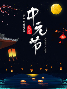 中元節宣傳海報