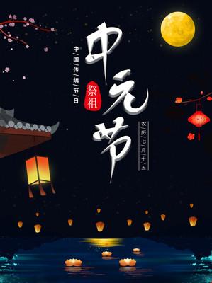 中元节宣传海报