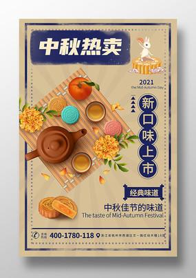 复古创意中秋节促销海报