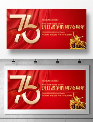 红色大气抗日战争胜利76周年展板