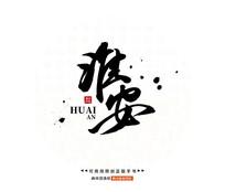 淮安书法字