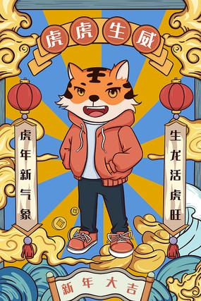 虎年老虎国潮