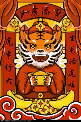 虎年老虎国潮财神