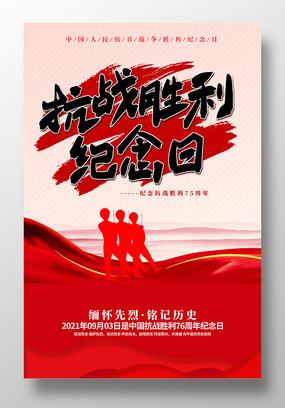 简约抗日战争胜利76周年海报