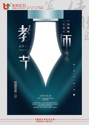 教师节日快乐海报