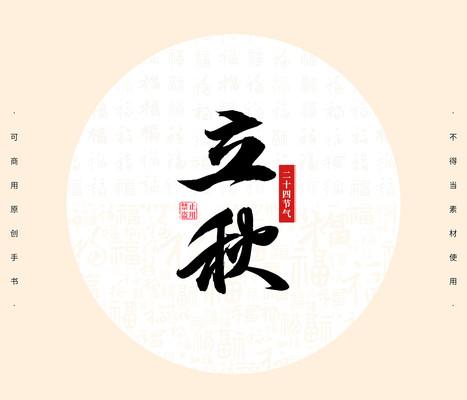 立秋书法字