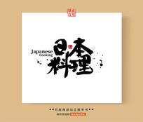 日本料理书法字
