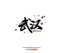 武汉书法字