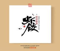 虾饺书法字