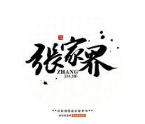 张家界书法字
