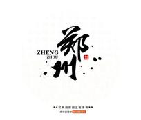 郑州书法字
