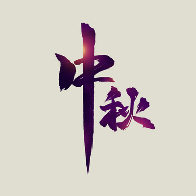 中秋创意书法艺术字