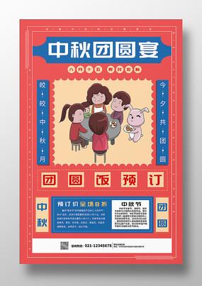 中秋节家人团聚聚餐海报
