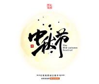 中秋节书法字