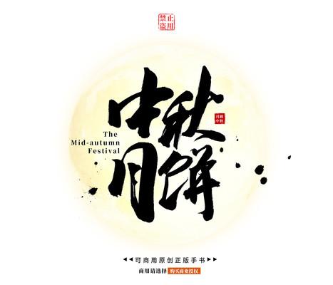 中秋月饼书法字