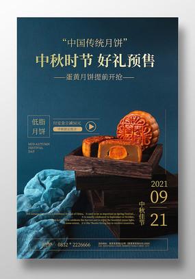中秋月饼预售海报设计