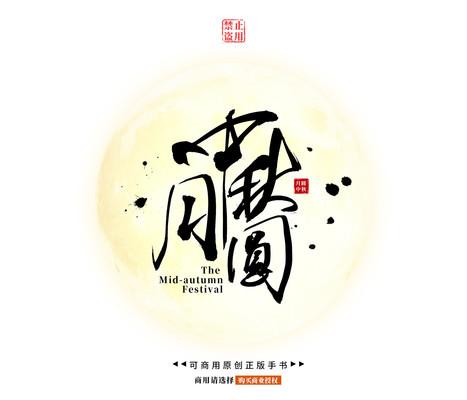 中秋月圆书法字