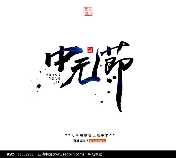中元节书法字图片