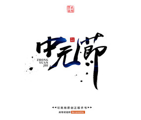 中元節書法字