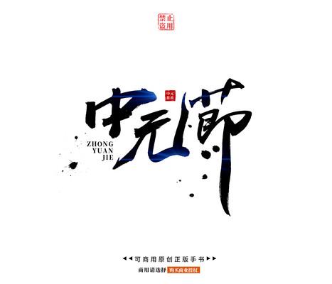 中元节书法字