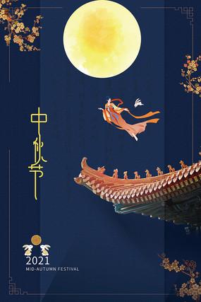 传统中国风中秋海报设计