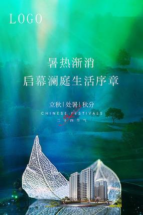 地产节气海报
