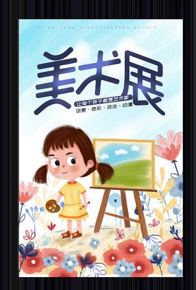 儿童美术展宣传海报