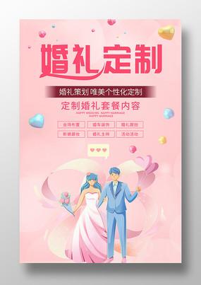 粉色背景婚礼定制海报