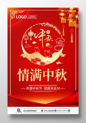 红色中秋节情满中秋海报设计