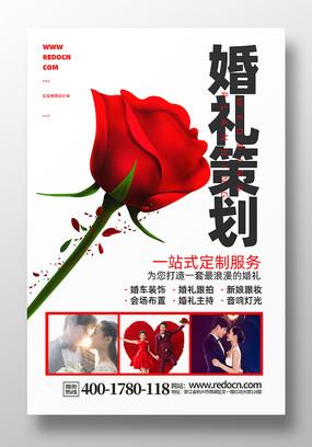 简约婚礼策划宣传海报设计