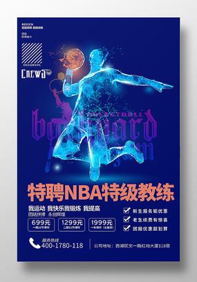 科技感篮球培训海报设计