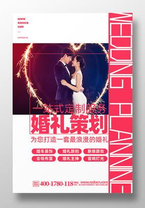 浪漫婚礼策划公司宣传海报设计